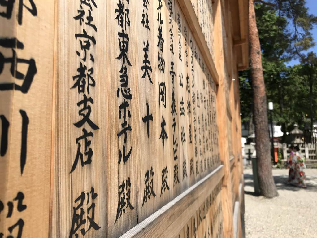 Yasaka shrine Kyoto